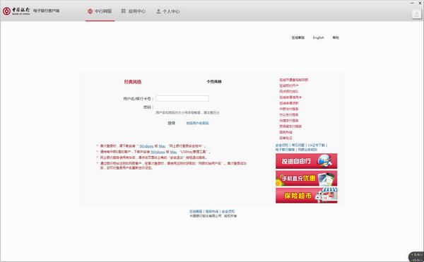 中国银行客户端