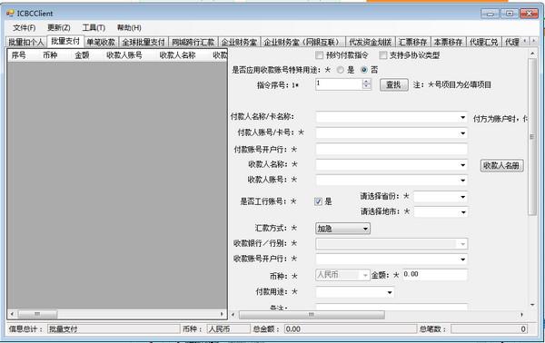 ICBCCclient工行企业网银批量工具