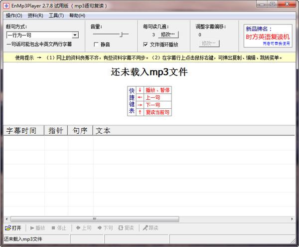 enmp3player复读机软件