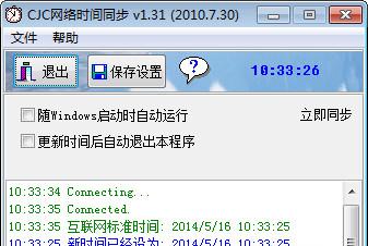 CJC网络时间同步