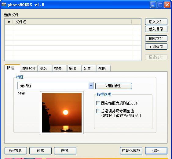 照片边框软件(photoworks)