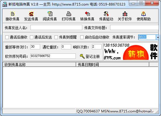 新狐电脑传真(Faxnow)