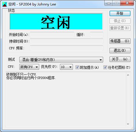 拷机专业测试软件-SP2004