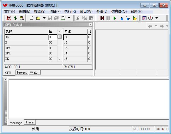 伟福6000软件模拟器