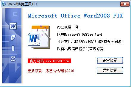 word文档修复软件