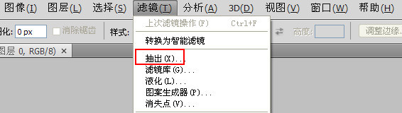 photoshop cs5抽出滤镜