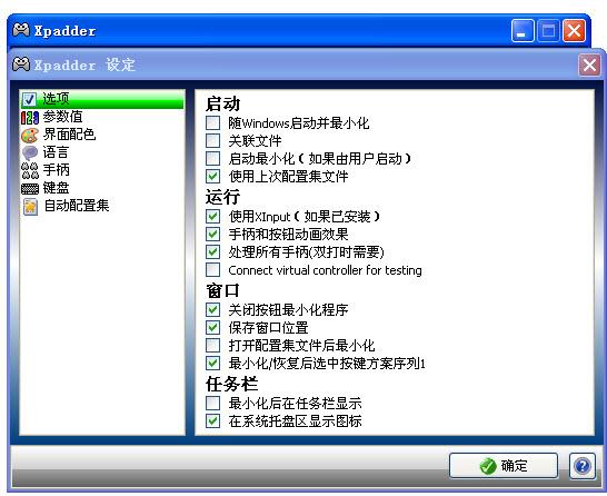 Xpadder中文版