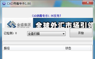 CAD病毒专杀工具