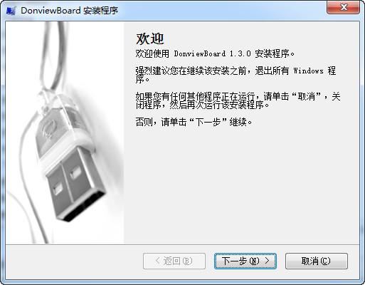 东方中原电子白板软件