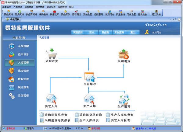 易特库房管理软件_图片1