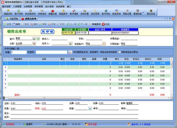 易特库房管理软件_图片2