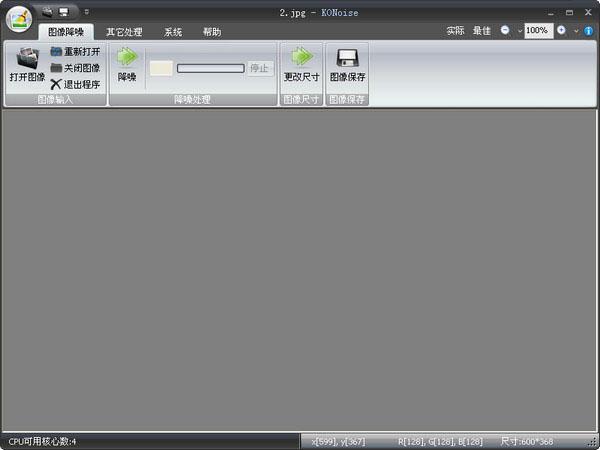 图像降噪软件konoise