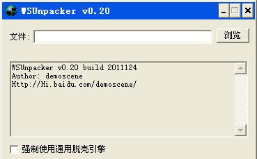 WSUnpacker脱壳机通用版
