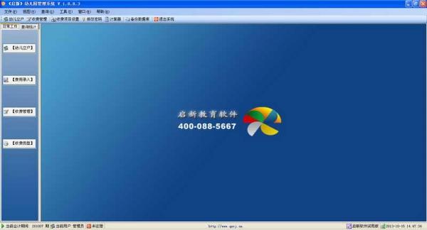 启新幼儿园管理软件