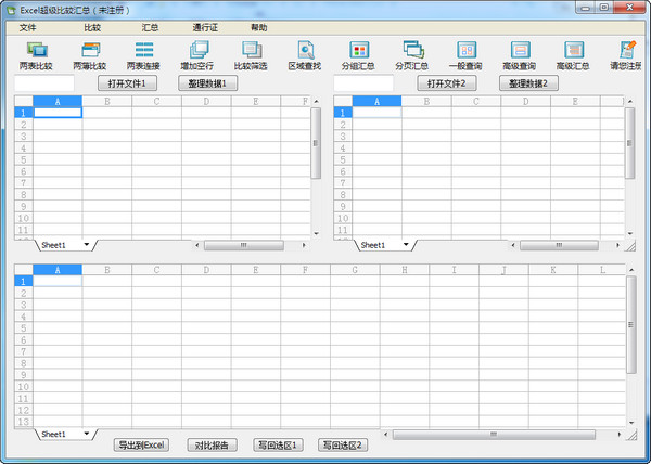 Excel超级比较汇总工具