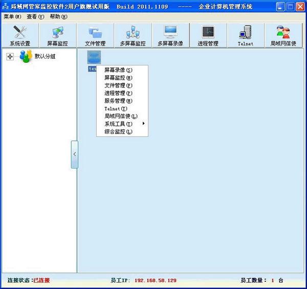 局域网管家监控必赢亚洲bwin988net