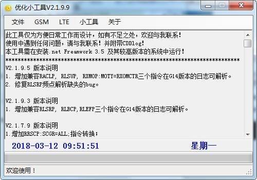 优化小bwin必赢亚洲手机登陆SmileTool