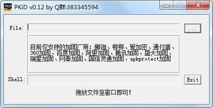 apk查壳bwin必赢亚洲手机登陆PKiD