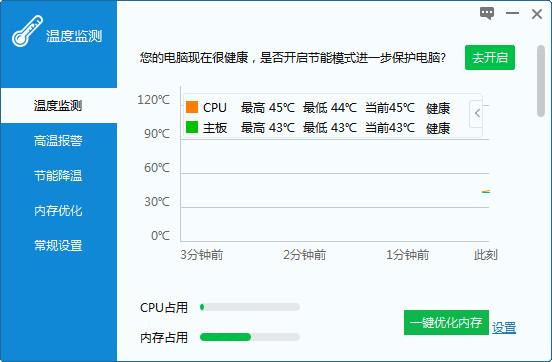 驱动人生温度监测