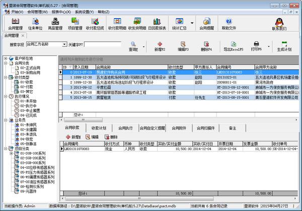 里诺合同管理必赢亚洲bwin988net
