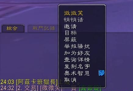 FriendsMenuXP右键菜单增强