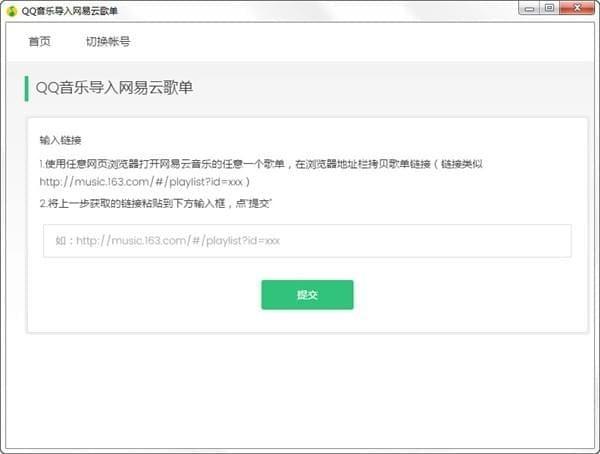 QQ音乐导入网易云歌单bwin必赢亚洲手机登陆