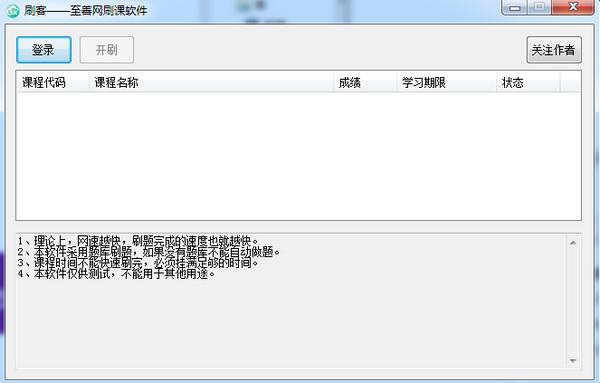 刷客至善网刷课必赢亚洲bwin988net