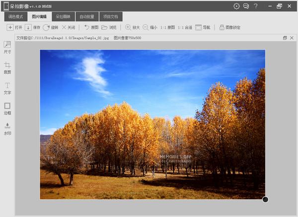 朵拉影像图像处理软件
