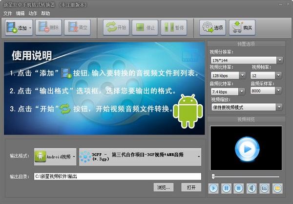 新星bwin必赢亚洲手机格式转换器