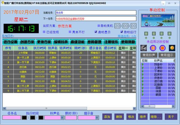 智能广播打铃系统