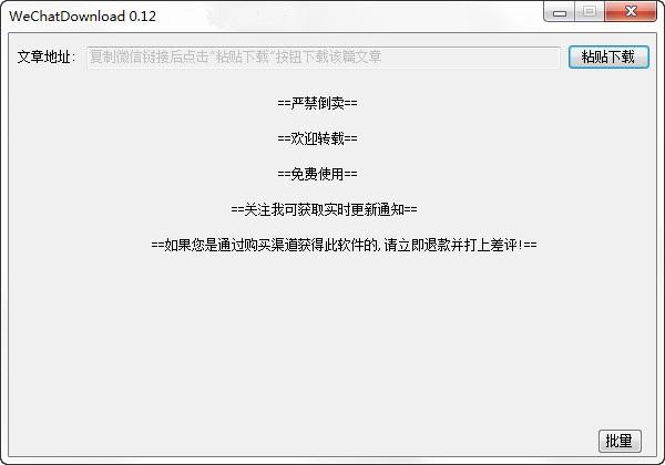 微信公众号文章下载器