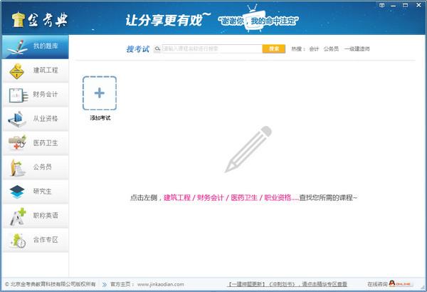 金考典考试必赢亚洲bwin988net