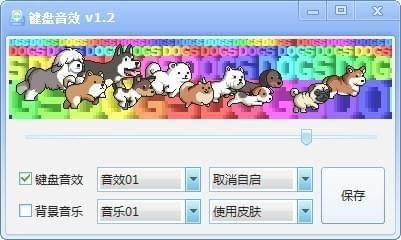 键盘音效bwin必赢亚洲手机登陆