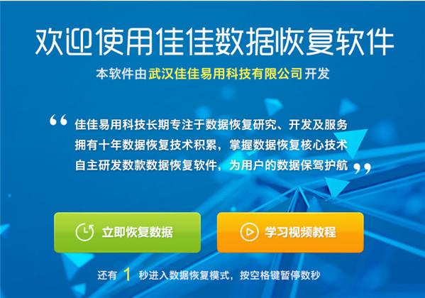 佳佳数据恢复必赢亚洲bwin988net