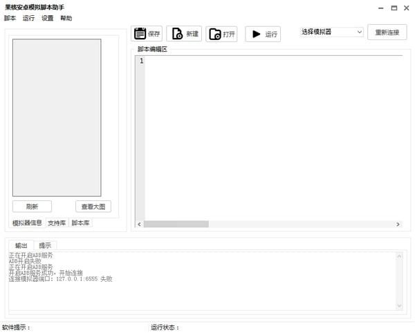 果核安卓模拟脚本助手