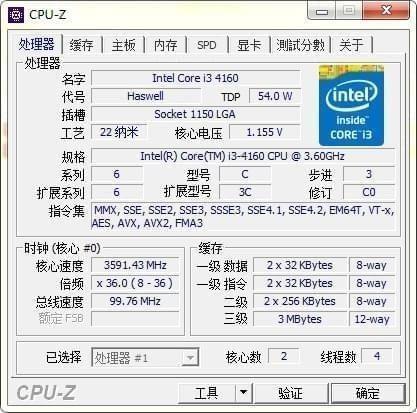 CPU-Z (64bit)