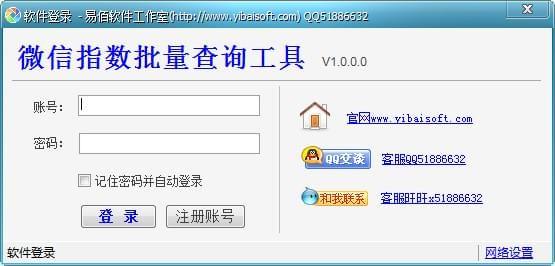 微信指数批量查询bwin必赢亚洲手机登陆