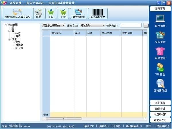 百事佳超市收银软件系统_图片3