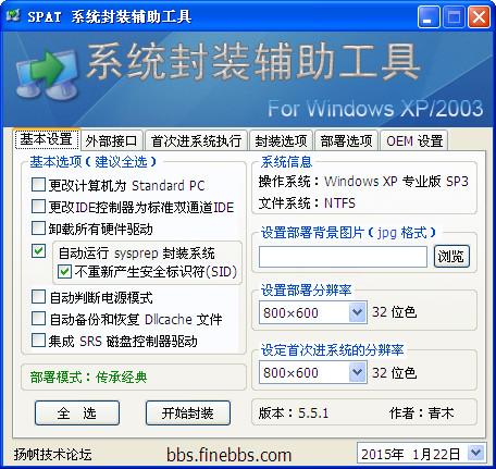 系统封装bwin必赢亚洲手机登陆(SPAT)