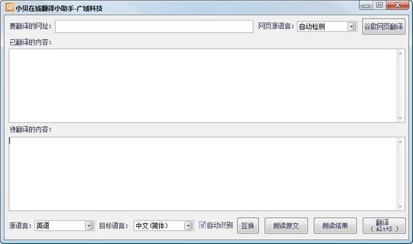 小贝在线翻译小助手
