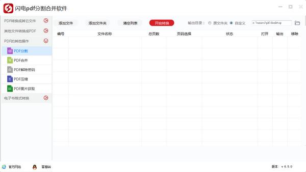 闪电PDF分割合并必赢亚洲bwin988net