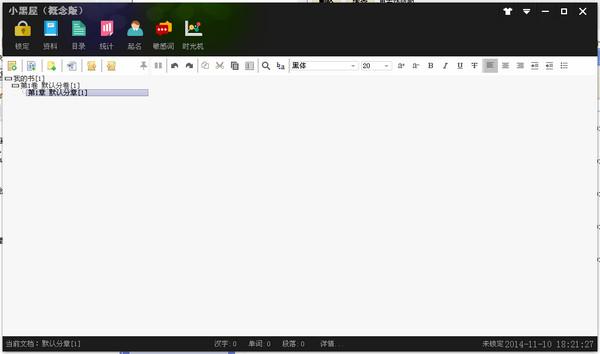 小黑屋写作软件概念版