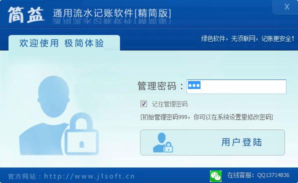 简益通用流水记账必赢亚洲bwin988net