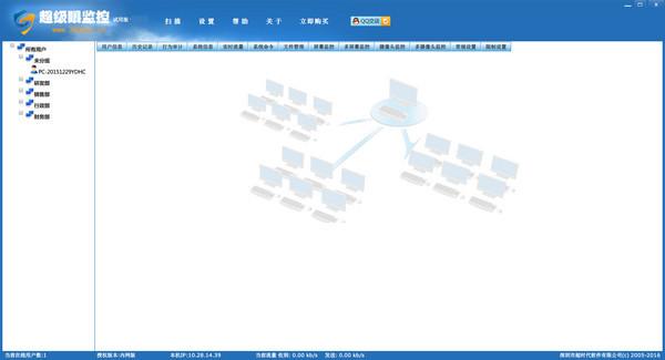 超级眼局域网监控必赢亚洲bwin988net