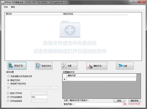 PDFdo PDF Text Delete