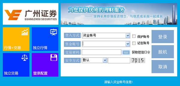 广州证券网上交易极速版
