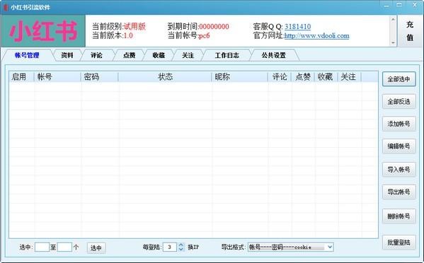 小红书引流必赢亚洲bwin988net
