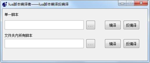 lua脚本编译者