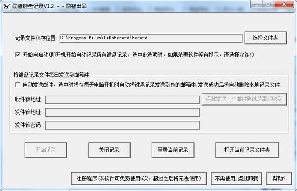 励智键盘记录软件