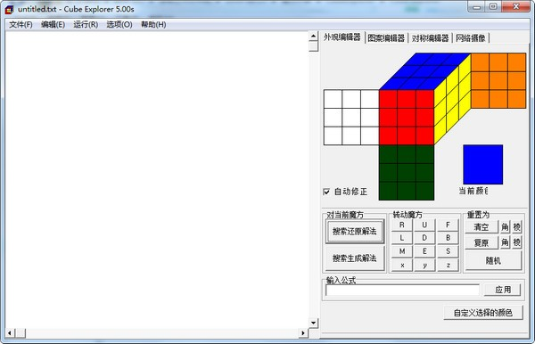 Cube Explorer